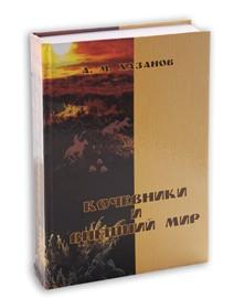 Хазанов А.М. Кочевники и внешний мир.