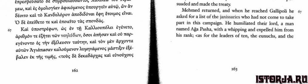 Halkokondil.YAnyicharyi1.thumb.jpg.1bb92
