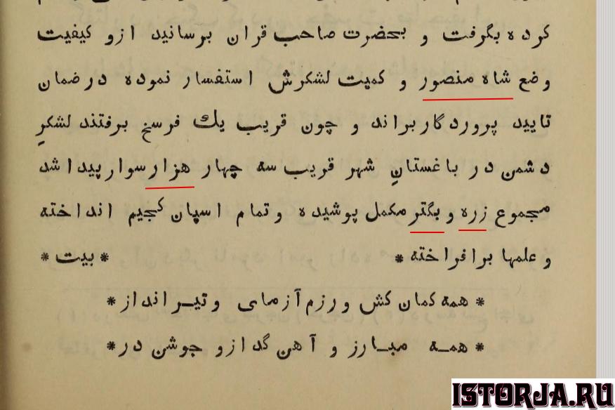 SHah_Mansur.png.0aaa4bc4a48a3a82c3d901c2